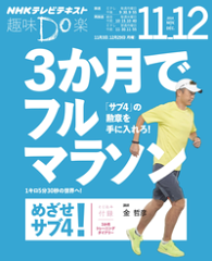 NHK 趣味Do楽(月) 3か月でフルマラソン めざせ! サブ4 2014年11月〜12月-【電子書籍】