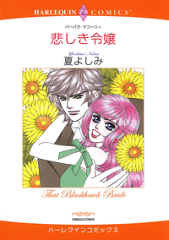 悲しき令嬢-【電子書籍】