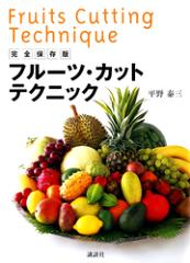 完全保存版 フルーツ・カットテクニック-【電子書籍】
