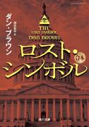 ロスト・シンボル(上中下合本版)