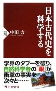 日本古代史を科学する-【電子書籍】