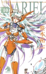 ARIEL10-【電子書籍】