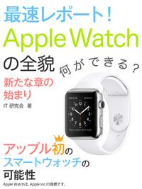 【はじめての方限定!一冊無料クーポンもれなくプレゼント】最速レポート! Apple Watchの全貌...