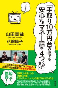 「手取り10万円台の俺でも安心するマネー話を4つください。」-【電子書籍】