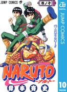 NARUTOーナルトー モノクロ版 10