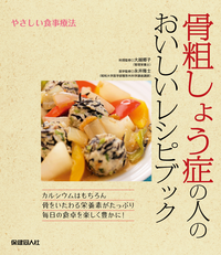 やさしい食事療法 骨粗しょう症の人のおいしいレシピブック-【電子書籍】