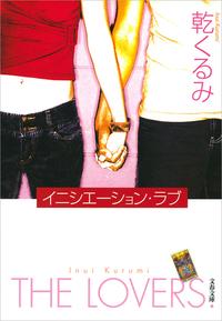 イニシエーション・ラブ -【電子書籍】