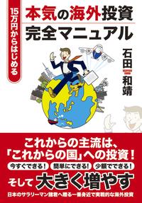 15万円から始める本気の海外投資完全マニュアル