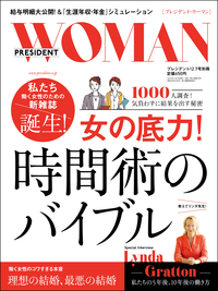 PRESIDENTWOMANプレジデント2014年12月7日号別冊-【電子書籍】