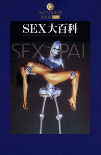 SEX大百科