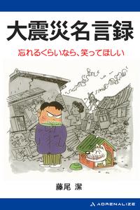 大震災名言録-【電子書籍】