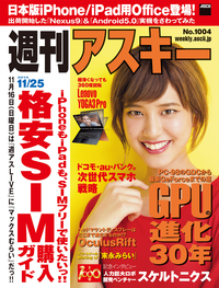 【2位】週刊アスキー 2014年 11/25号