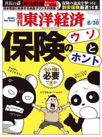 週刊東洋経済 2014年8月30日号特集:保険のウソとホント-【電子書籍】