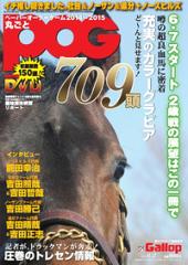週刊Gallop 臨時増刊号 丸ごとPOG2014〜2015
