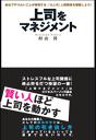 上司をマネジメント-【電子書籍】