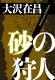 砂の狩人-【電...