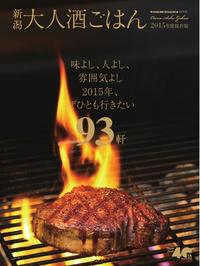 新潟大人酒ごはん 2015年版2015年版-【電子書籍】