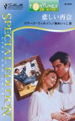 悲しい再会富豪一族の伝説 104-【電子書籍】