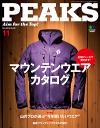 【はじめての方限定!一冊無料クーポンもれなくプレゼント】PEAKS 2014年11月号 No.60【電子書籍】