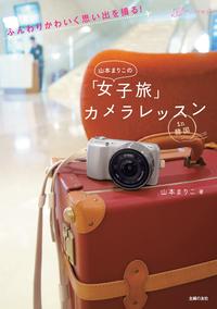 山本まりこの「女子旅」 カメラレッスン-【電子書籍】