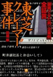 全証言 東芝クレーマー事件(小学館文庫)-【電子書籍】