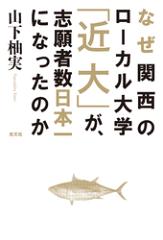 なぜ関西のローカル大学「近大」が、志願者数日本一になったのか-【電子書籍】