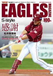 東北楽天ゴールデンイーグルス Eagles Magazine[イーグルス・マガジン]