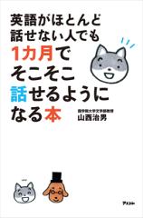 【はじめての方限定!一冊無料クーポンもれなくプレゼント】英語がほとんど話せない人でも1カ月...