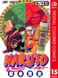 NARUTOーナルトー カラー版 15