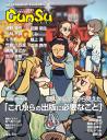 月刊群雛 (GunSu) 2015年 08月号 〜 インディーズ作家を応援するマガジン 〜