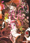 六花の勇者 5