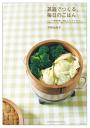 蒸籠でつくる、毎日のごはんシンプル野菜料理に和食、フレンチ、イタリアン。中華だけじゃない...