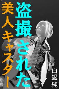 盗撮された美人キャスター〜強制オナニー生中継〜-【電子書籍】