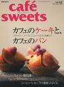 caf?-sweets(カフェ・スイーツ) 141号141号-【電子書籍】