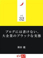 ブログには書けない、大企業のブラックな実態 Vol.032【大企業のブラックな実態】JASRAC(その...