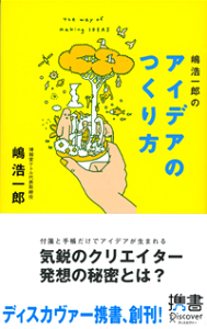 嶋浩一郎のアイデアのつくり方-【電子書籍】