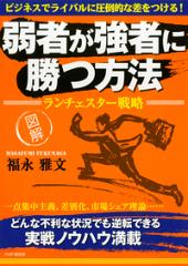 弱者が強者に勝つ方法 ランチェスター戦略-【電子書籍】