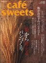 caf?-sweets(カフェ・スイーツ) 167号167号-【電子書籍】