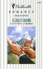 伝説の指輪-【電子書籍】