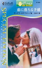 恋に落ちる予感富豪一族の伝説 9-【電子書籍】