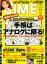 DIME (ダイム) 201...