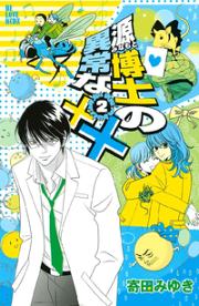 「源博士の異常な××」シリーズ