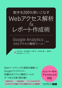 数字を200%使いこなす Webアクセス解析&レポート作成術 Google Analytics+SNSアクセス解析...
