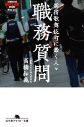 職務質問 新宿歌舞伎町に蠢く人々