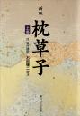 新版 枕草子(上)-【電子書籍】