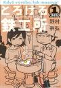 とろける鉄工所1巻-【電子書籍】
