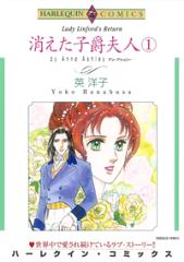 消えた子爵夫人 1-【電子書籍】
