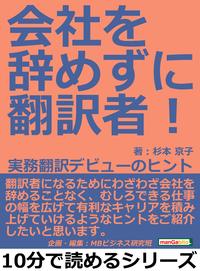 会社を辞めずに翻訳者! 実務翻訳デビューのヒント-【電子書籍】