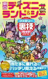 東京ディズニーランド&シー ファミリー裏技ガイド2015〜16年版