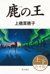鹿の王(上下合本版)-【電子書籍】